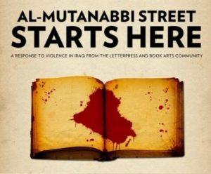 al-mutanabbi_street_starts_here_0